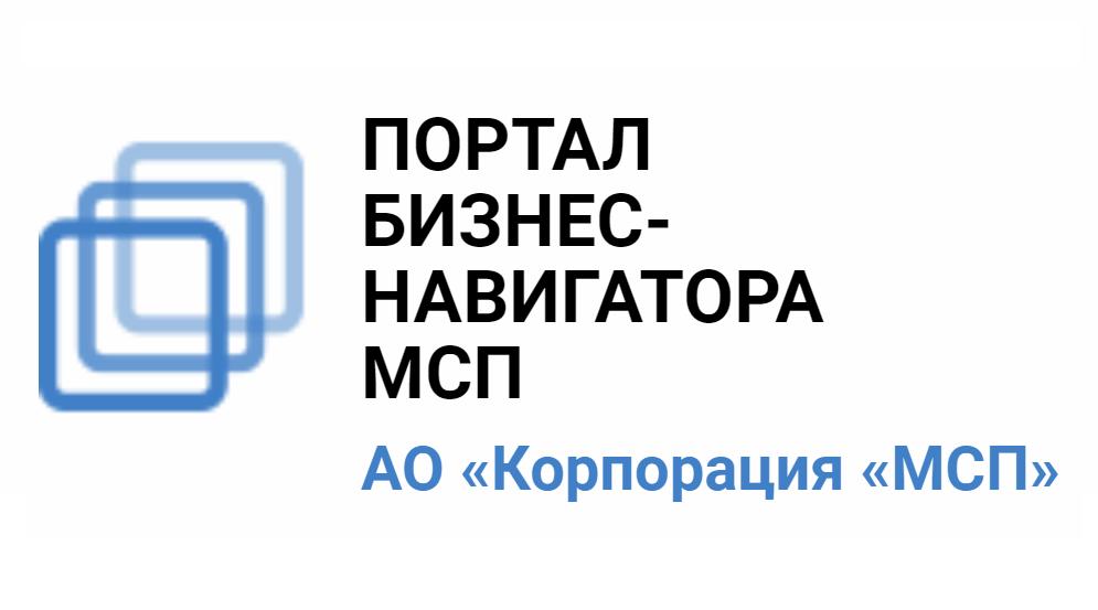 БИЗНЕС-НАВИГАТОР МСП